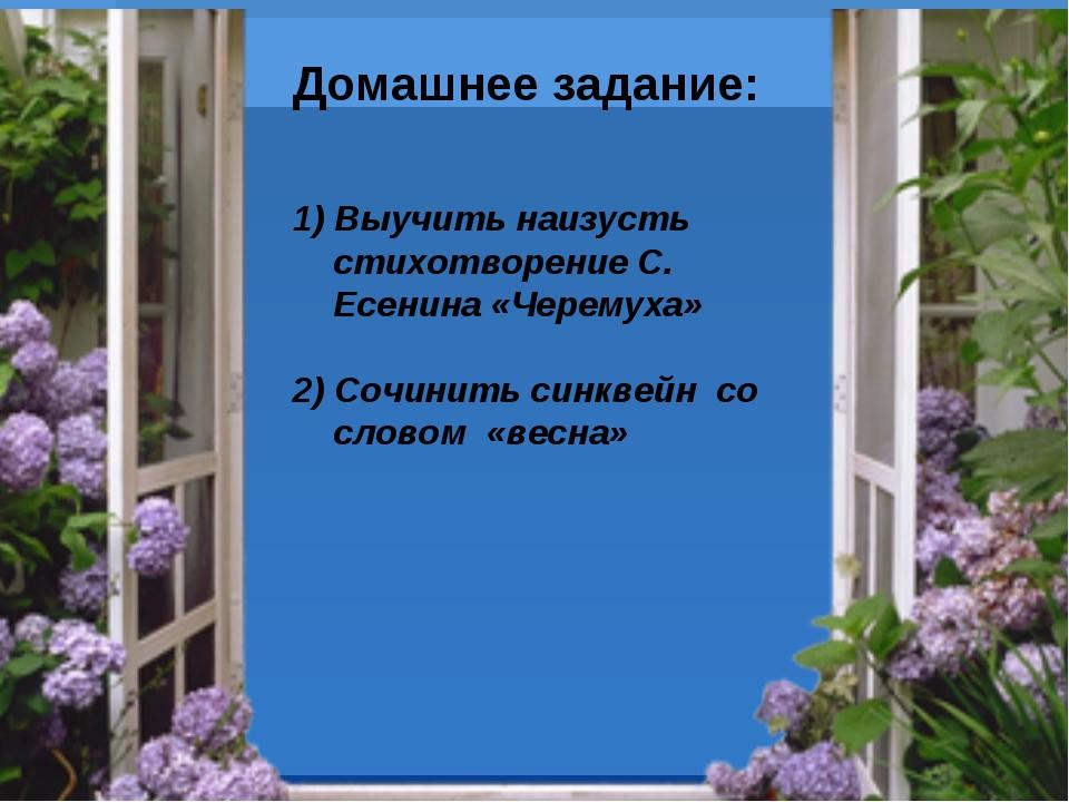 Домашнее задание: 1) Выучить наизусть стихотворение С. Есенина «Черемуха» 2)...