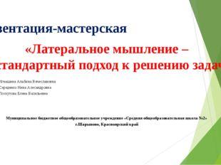 Презентация-мастерская «Латеральное мышление – нестандартный подход к решению