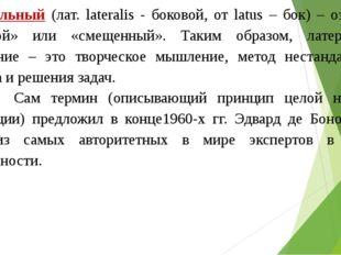 Латеральный (лат. lateralis - боковой, от latus – бок) – означает «боковой» и