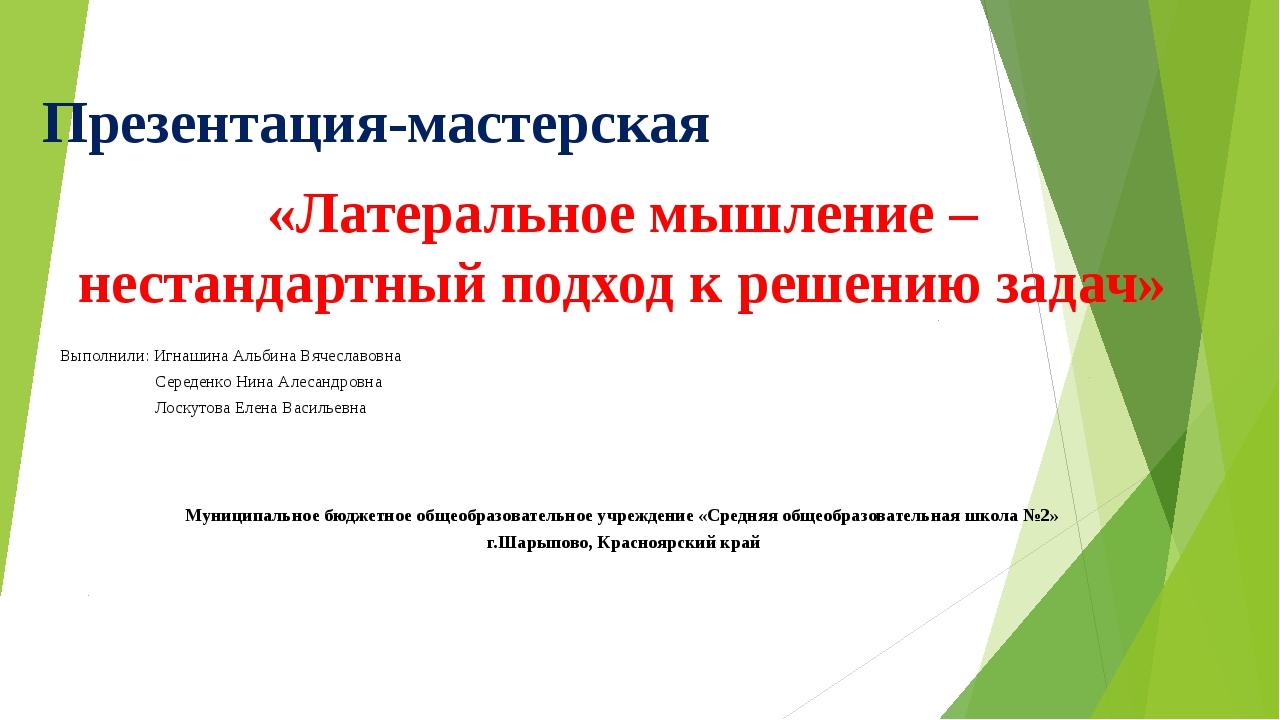 Презентация-мастерская «Латеральное мышление – нестандартный подход к решению...