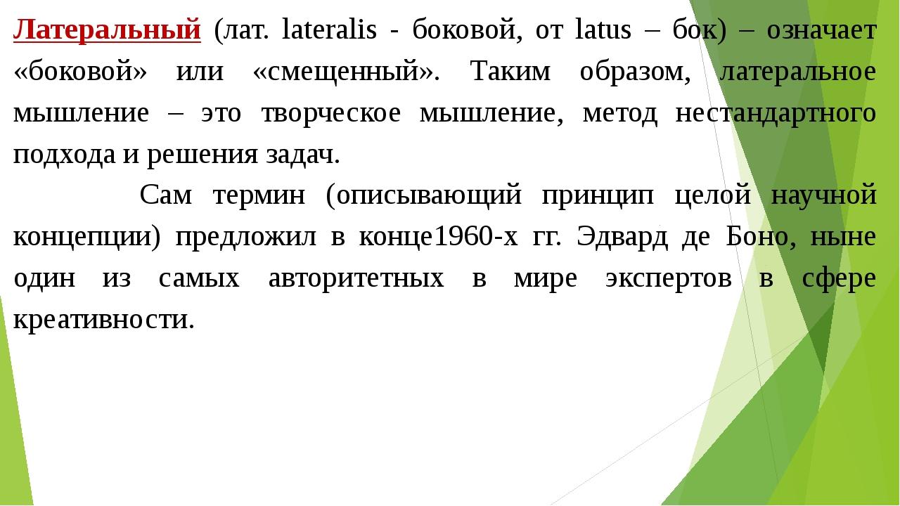 Латеральный (лат. lateralis - боковой, от latus – бок) – означает «боковой» и...