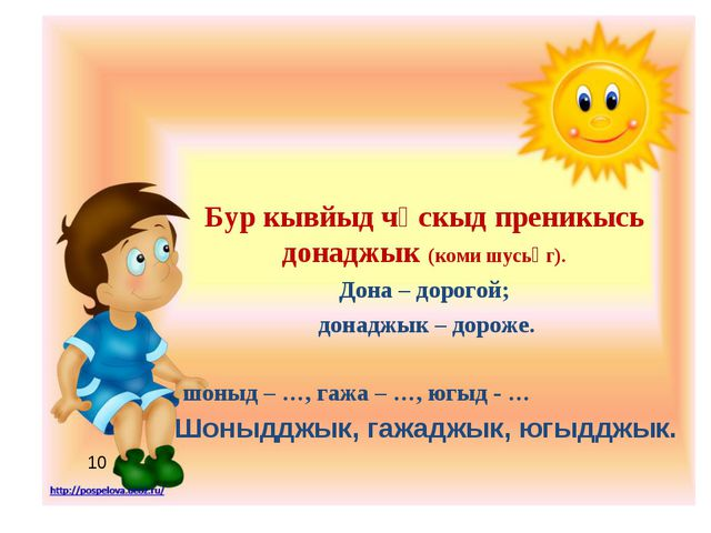 Бур кывйыд чӧскыд преникысь донаджык (коми шусьӧг). Дона – дорогой; донаджык...