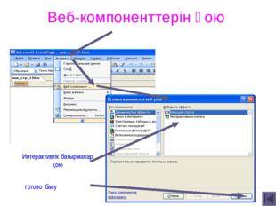 Веб-компоненттерін қою Интерактивтік батырмалар қою готово басу