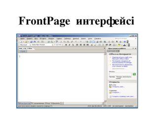 FrontPage интерфейсі