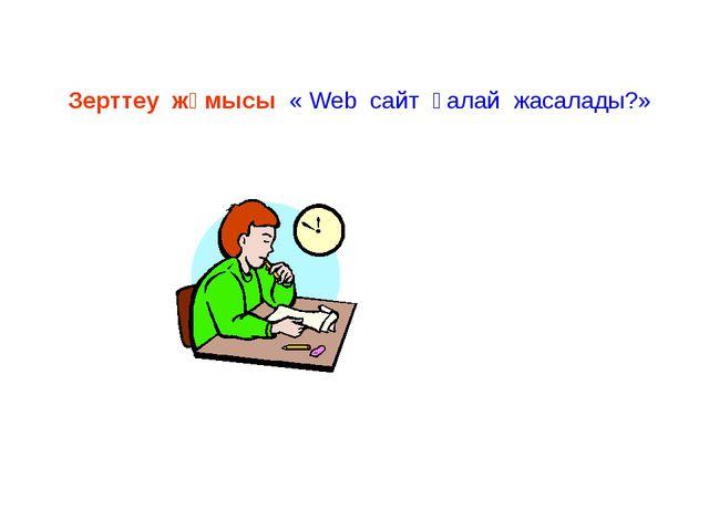 Зерттеу жұмысы « Web cайт қалай жасалады?»