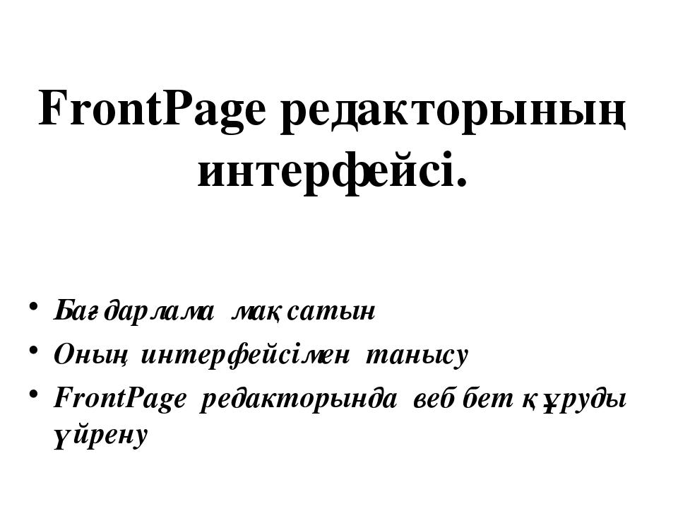 FrontPage редакторының интерфейсі. Бағдарлама мақсатын Оның интерфейсімен тан...