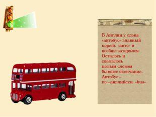 В Англии у слова «автобус» главный корень «авто» и вообще затерялся. Осталос