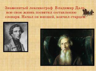 Знаменитый лексикограф Владимир Даль всю свою жизнь посвятил составлению сло
