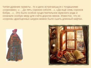 Читая древние грамоты , то и дело встречаешься с тогдашними «сороками» :« …Д