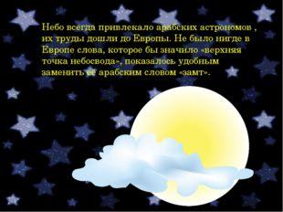 Небо всегда привлекало арабских астрономов , их труды дошли до Европы. Не бы