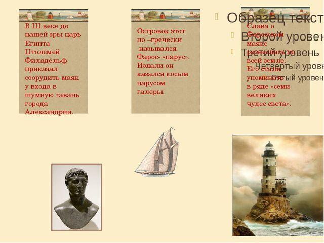 В III веке до нашей эры царь Египта Птолемей Филадельф приказал соорудить ма...