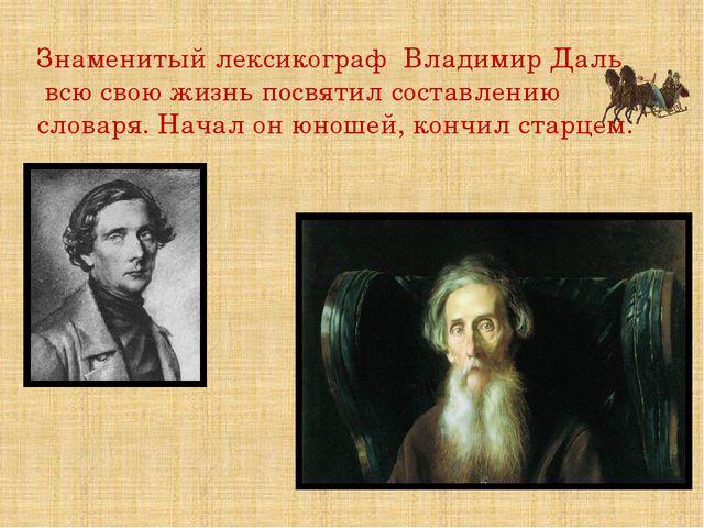 Знаменитый лексикограф Владимир Даль всю свою жизнь посвятил составлению сло...