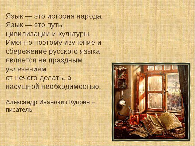 Язык — это история народа. Язык — это путь цивилизации и культуры. Именно поэ...