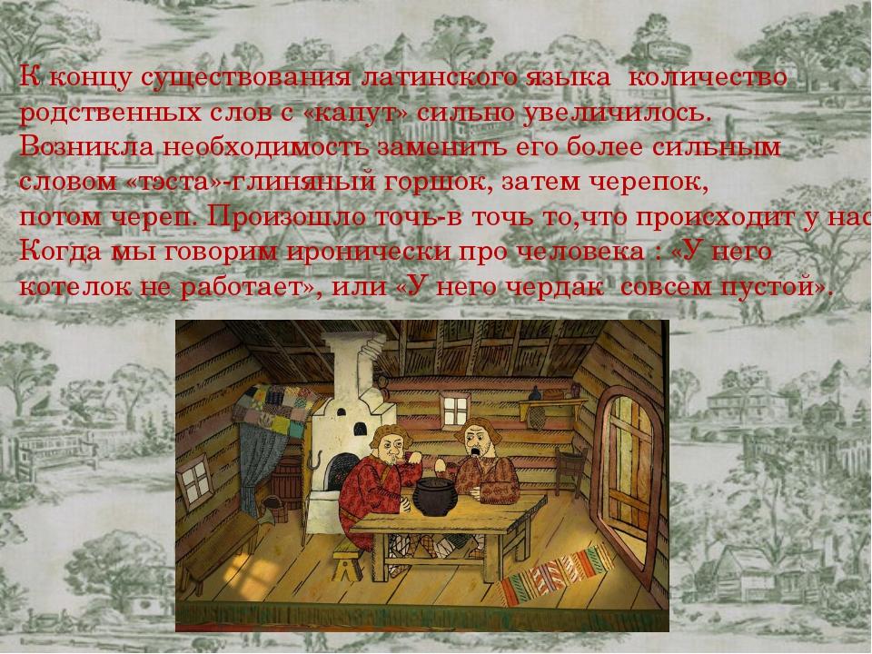К концу существования латинского языка количество родственных слов с «капут»...