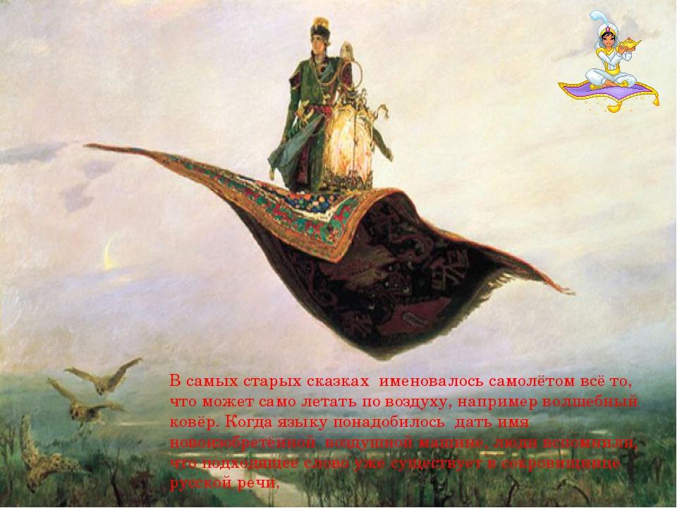 В самых старых сказках именовалось самолётом всё то, что может само летать п...