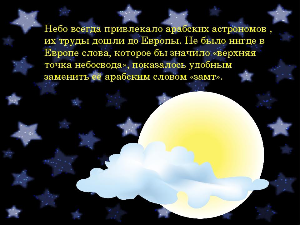 Небо всегда привлекало арабских астрономов , их труды дошли до Европы. Не бы...