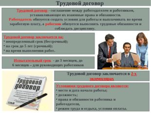 Трудовой договор Трудовой договор - соглашение между работодателем и работни