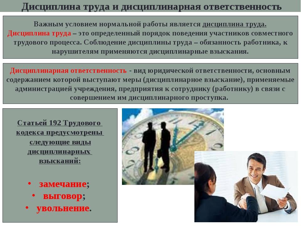 Дисциплина труда и дисциплинарная ответственность Важным условием нормальной...