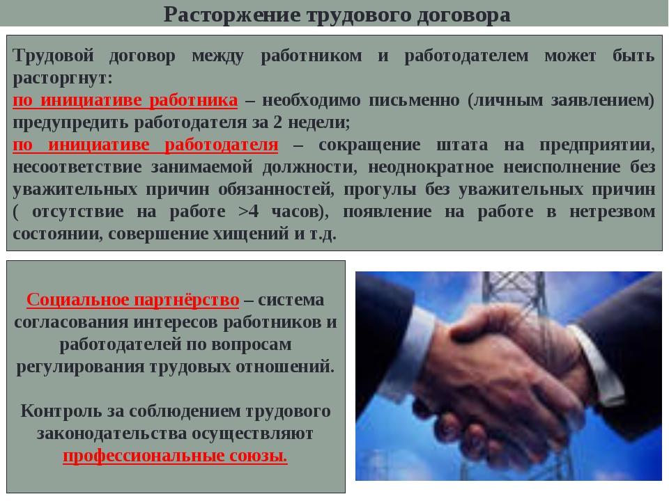 Расторжение трудового договора Трудовой договор между работником и работодат...