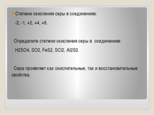 Степени окисления серы в соединениях: -2, -1, +2, +4, +6. Определите степени
