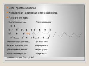 Сера- простое вещество Ковалентная неполярная химическая связь Аллотропия се