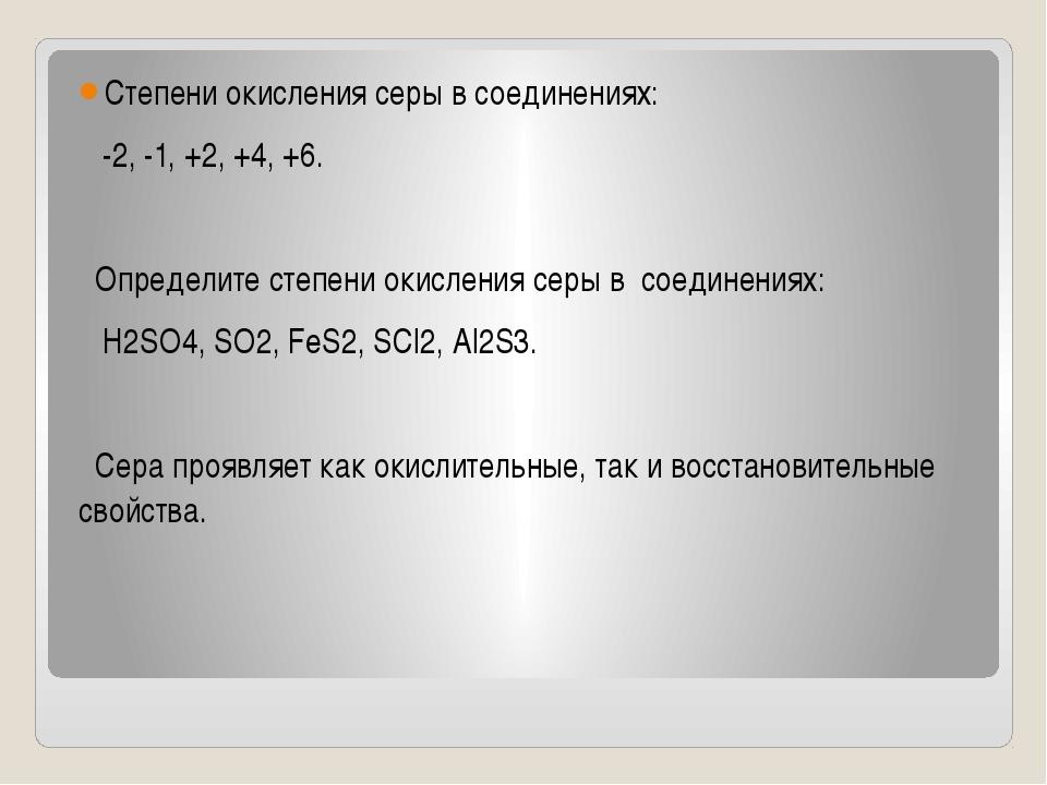 Степени окисления серы в соединениях: -2, -1, +2, +4, +6. Определите степени...