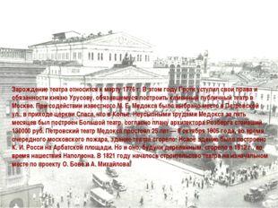 Зарождение театра относится к марту 1776 г. В этом году Гроти уступил свои пр