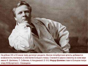 На рубеже XIX и XX веков театр достигает расцвета. Многие петербургские артис
