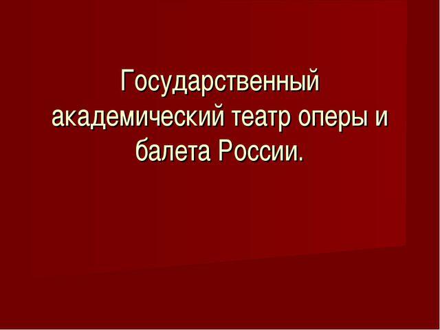 Государственный академический театр оперы и балета России.