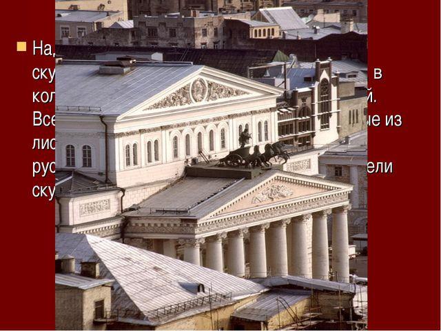 Над фронтоном Большого театра находится скульптура Аполлона, покровителя иску...