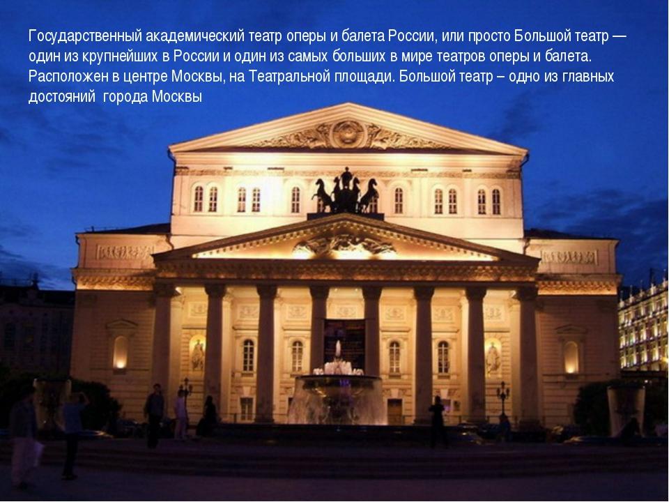 Государственный академический театр оперы и балета России, или просто Большой...