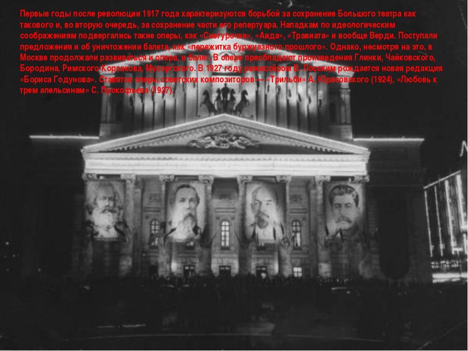 Первые годы после революции 1917 года характеризуются борьбой за сохранение Б...