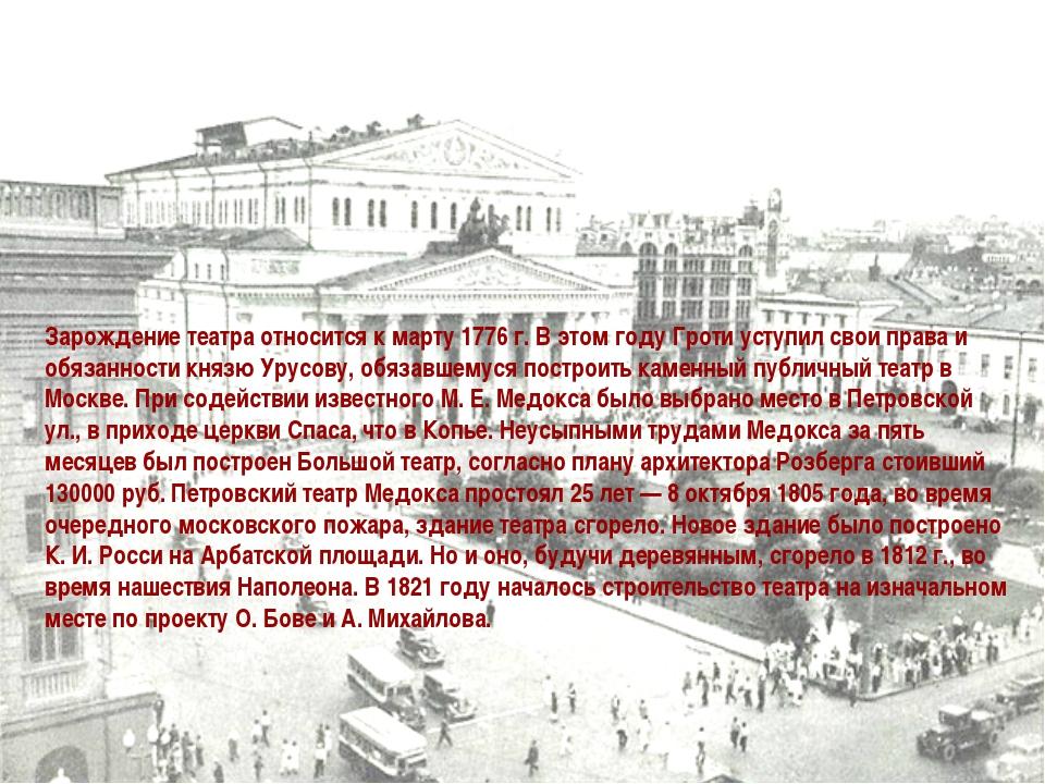 Зарождение театра относится к марту 1776 г. В этом году Гроти уступил свои пр...