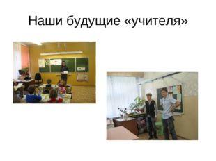 Наши будущие «учителя»