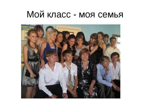 Мой класс - моя семья 10