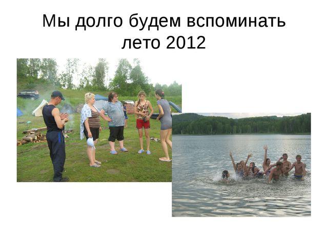 Мы долго будем вспоминать лето 2012