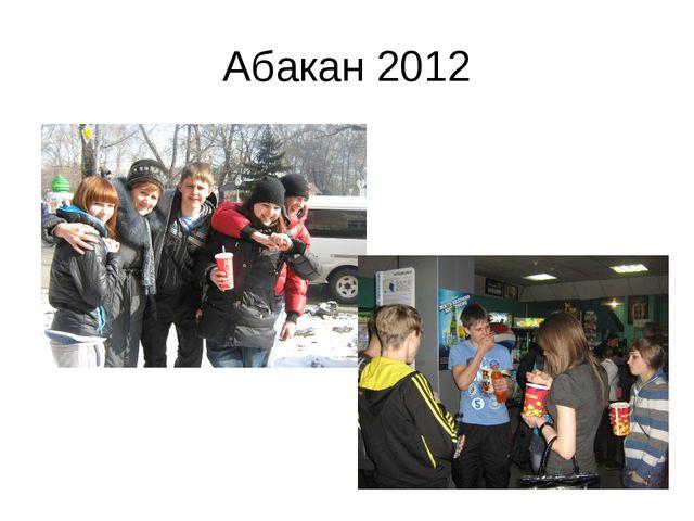 Абакан 2012