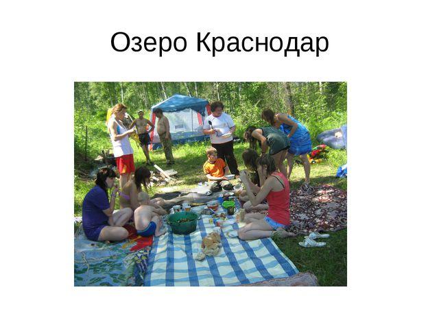 Озеро Краснодар