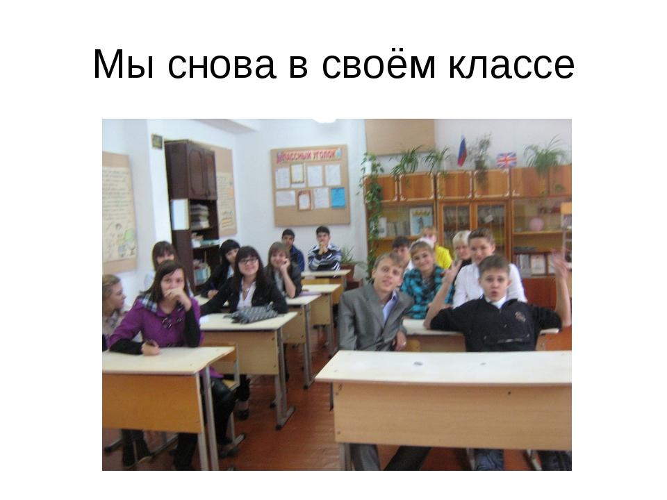 Мы снова в своём классе