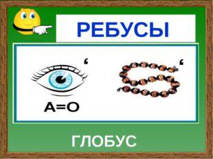 РЕБУСЫ ГЛОБУС