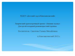 МДОУ «Детский сад п.Новозаволжский»   Творческий краткосрочный проект «Зим