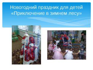Новогодний праздник для детей «Приключение в зимнем лесу»