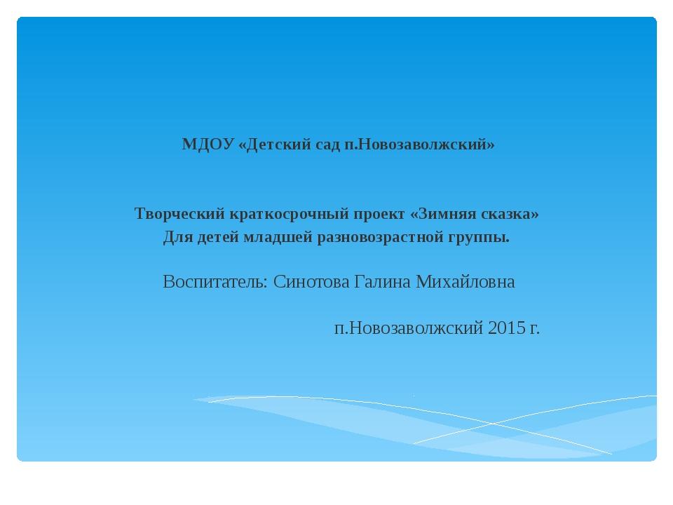 МДОУ «Детский сад п.Новозаволжский»   Творческий краткосрочный проект «Зим...