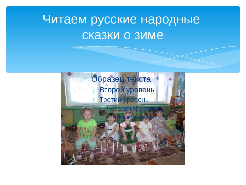 Читаем русские народные сказки о зиме