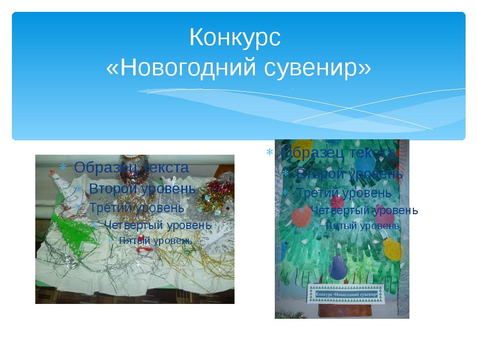 Конкурс «Новогодний сувенир»