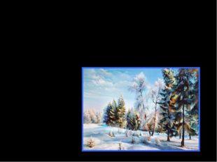 Под голубыми небесами… Великолепными коврами, Блестя на солнце, снег лежит…