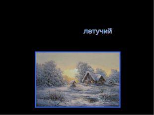 Мчатся тучи, вьются тучи, Невидимкою луна Освещает снег , Мутно небо, ночь му
