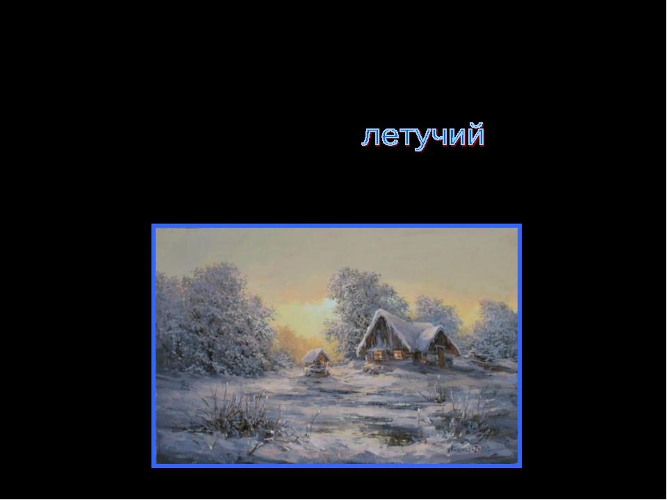 Мчатся тучи, вьются тучи, Невидимкою луна Освещает снег , Мутно небо, ночь му...