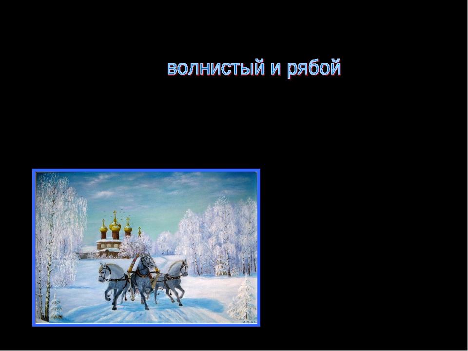 В поле чистом серебрится Снег , Светит месяц, тройка мчится По дороге столбов...