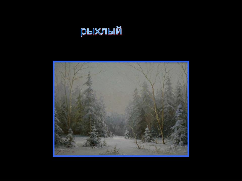 Татьяна в лес, медведь за нею, Снег по колено ей.